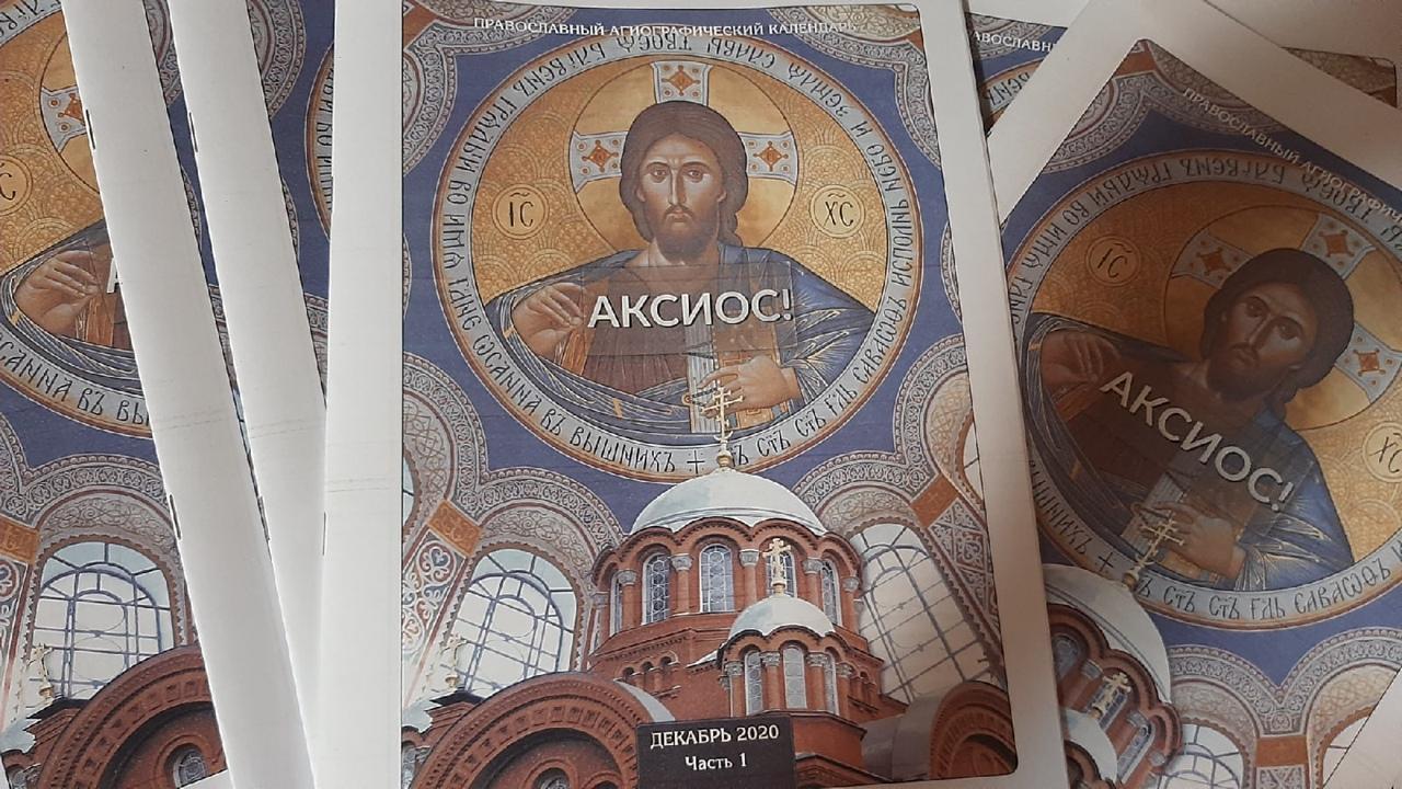 Наш храм организовал выпуск Православного журнала