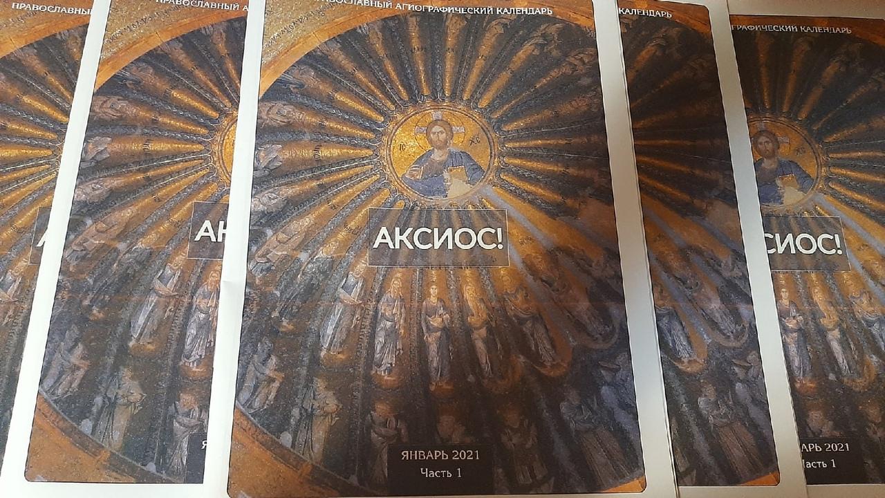 Вышел первый в 2021 году выпуск журнала «Аксиос!»