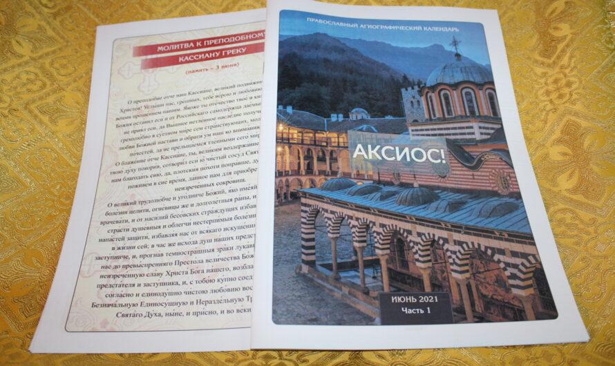 Вышел из печати первый летний номер журнала «Аксиос!»