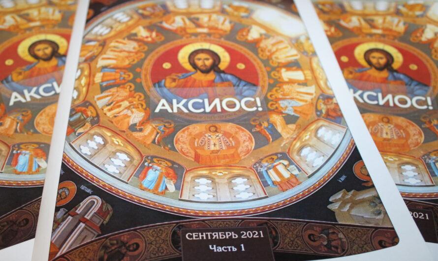 Вышел в свет первый осенний номер журнала «Аксиос!»